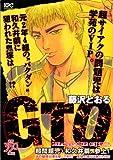 GTO 超問題児・和久井繭、参上! (プラチナコミックス)