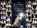 大島優子卒業コンサート in 味の素スタジアム~6月8日の降水確率56 (5月16日現在) てるてる坊主は本当に効果があるのか ~ (初回仕様限定盤) Blu-ray
