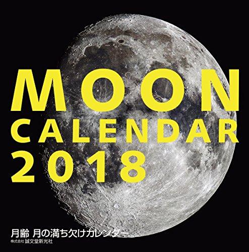 2018年大判カレンダー 月齢 月の満ち欠けカレンダー ([カレンダー])
