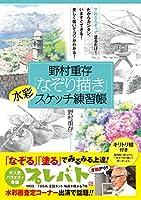 野村重存「なぞり描き」水彩スケッチ練習帳