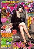 月刊 アフタヌーン 2009年 05月号 [雑誌]