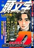 頭文字D 新生ハチロク編Vol.3 公道の申し子! 因縁の親子対決 (プラチナコミックス)