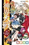 貧乏神が! 神界大戦inキャラクターブック (ジャンプコミックス)