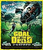 ゴール・オブ・ザ・デッド [Blu-ray]