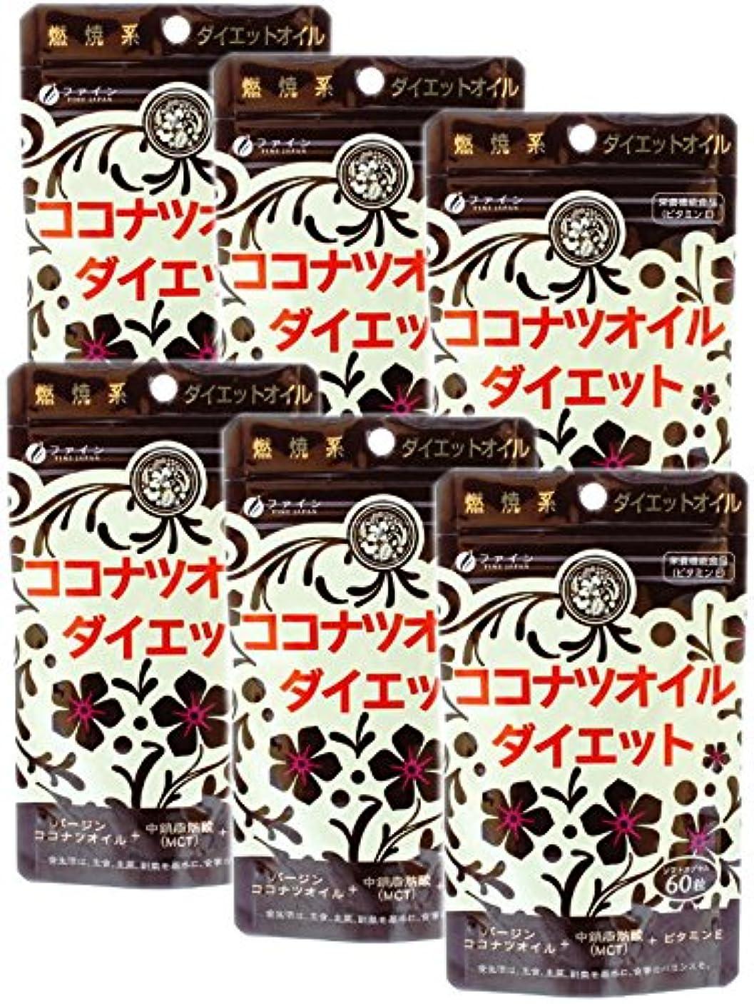 歯科医メモ香ばしいココナツオイルダイエット※韓国美人パック付特別セット★60粒×6袋セット(約4か月分)【T&H】