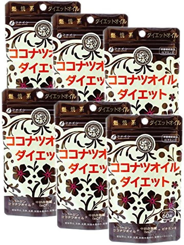 捧げるフェデレーション中国ココナツオイルダイエット※韓国美人パック付特別セット★60粒×6袋セット(約4か月分)【T&H】
