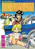 GUN SMITH CATS(3) (アフタヌーンコミックス)