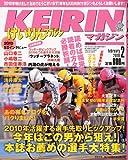 KEIRIN ( ケイリン ) マガジン 2010年 02月号 [雑誌]