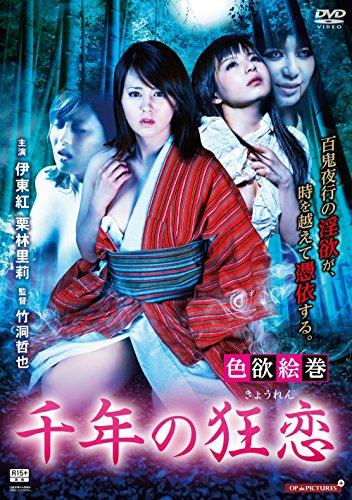 色欲絵巻 千年の狂恋[DVD]