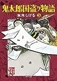 鬼太郎国盗り物語(3) (角川文庫)