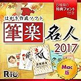 筆楽名人2017 for Mac|ダウンロード版