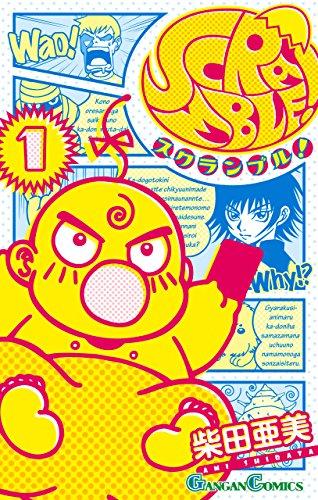 SCRAMBLE! 1巻 (デジタル版ガンガンコミックス)