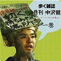歩く雑誌月刊中沢健(エンターテイメント情報誌)1巻