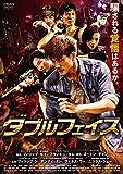 ダブルフェイス 潜入者[DVD]