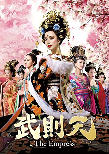武則天-The Empress- DVD-SET1