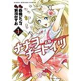 ナナヲチートイツ 紅龍(1) (近代麻雀コミックス)
