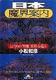 日本魔界案内~とびきりの「聖地・異界」を巡る~ (光文社知恵の森文庫)