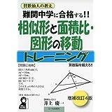 難関中学に合格する! ! 相似形と面積比・図形の移動トレーニング 改訂4版 (YELL books)