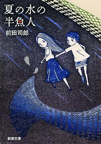 夏の水の半魚人 (新潮文庫)