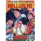 緑山高校 1 (ヤングジャンプコミックスセレクション)
