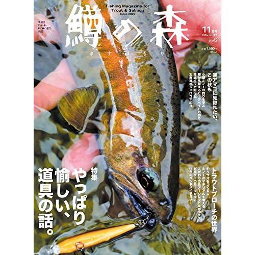 鱒の森 2017年 11 月号 [雑誌]