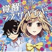 覚醒ラブサバイバー(初回限定盤)(DVD付)