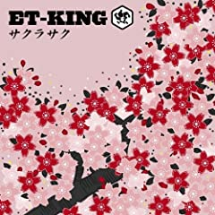 ET-KING「サクラサク」のCDジャケット