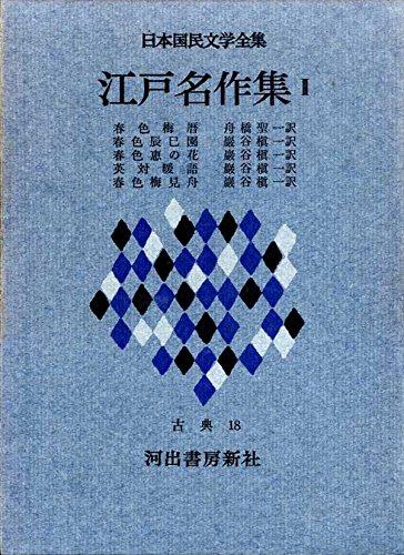 江戸名作集 第2巻 (日本国民文学全集)