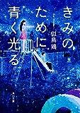 きみのために青く光る (角川文庫)