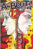 A-BOUT!(12) (週刊少年マガジンコミックス)
