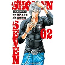 SHONANセブン 2 (少年チャンピオン・コミックス)