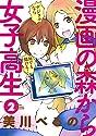 漫画の森から女子高生 2 (バンブーコミックス)