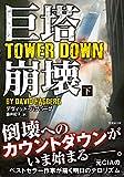 巨塔崩壊 TOWER DOWN 下 (竹書房文庫)