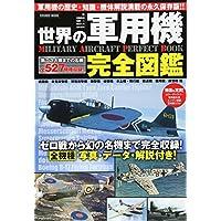 世界の軍用機完全図鑑―第二次大戦までの名機全527機種を完全収録 (COSMIC MOOK)