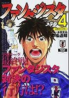 ファンタジスタ ステラ ワイド版 第04巻