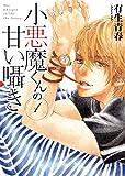 小悪魔くんの甘い囁き(1) (アース・スターコミックス)