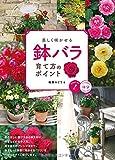 美しく咲かせる 鉢バラ 育て方のポイント (コツがわかる本!)