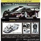 1/24スーパーカーシリーズ No.10 マクラーレンF1 GTR 1997