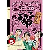 よゐこ部Vol.5 文芸部~恋のいろはカルタ編3部作 [DVD]