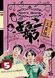 よゐこ部 Vol.5 文芸部~恋のいろはカルタ編3部作[DVD]