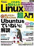 「これから始める人のLinux超入門」