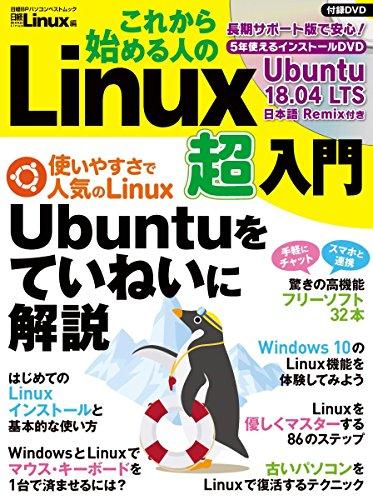 これから始める人の Linux超入門 (日経BPパソコンベストムック)