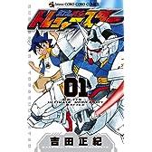 機動戦士ガンダムAGE トレジャースター 1 (てんとう虫コロコロコミックス)