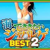 真夏のオリオン feat. MINMI & 10-FEET