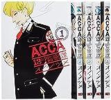 ACCA13区監察課 コミック 1-5巻セット (ビッグガンガンコミックススーパー)
