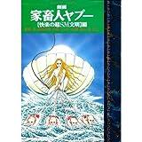 家畜人ヤプー / シュガー佐藤 のシリーズ情報を見る