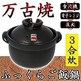 万古焼 ふっくらご飯鍋3合炊 34-09-10