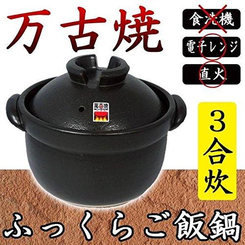 美味しくご飯が炊ける、3合炊きの万古焼の土鍋です。 万古焼 ...