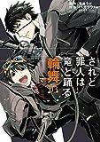 されど罪人は竜と踊る 輪舞(3) (サンデーGXコミックス)