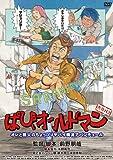 青春H2 ぱぴぃオールドマン[DVD]